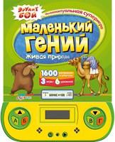 """Книга электронная игровая """"Живая природа"""" (серия """"Маленький гений"""")"""