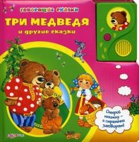 "Книга ""Три медведя и другие сказки"" (серия ""Говорящие сказки"")"