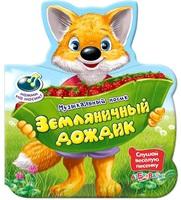 """Книга """"Земляничный дождик"""" (серия  """"Музыкальный носик"""")"""