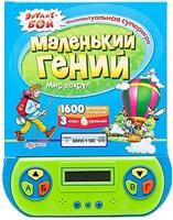 """Книга электронная игровая """"Мир вокруг"""" (серия """"Маленький гений"""")"""