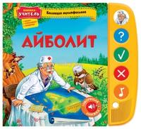 """Книжка-учитель """"Айболит"""" (серия """"Коллекция мультфильмов"""")"""