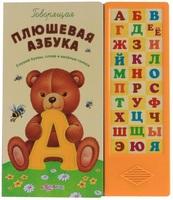 """Книга """"Говорящая плюшевая азбука"""""""