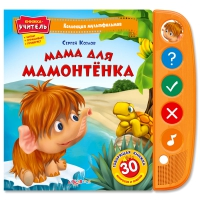 """Книжка-учитель """"Мама для мамонтёнка"""" (серия """"Коллекция мультфильмов"""")"""