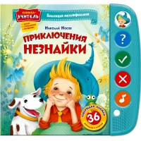 """Книжка-учитель """"Приключения Незнайки"""" (серия """"Коллекция мультфильмов"""")"""