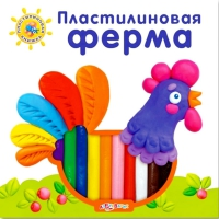 """Книга  """"Пластилиновая ферма"""" (серия """"Пластилиновая книжка"""")"""