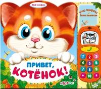 """Книга """"Привет, котенок!"""" (серия """"Мой телефон"""")"""