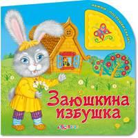 """Книга """"Заюшкина избушка"""" (серия """"Нажми - послушай сказку"""")"""
