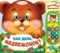"""Книга """"Как дела, медвежонок?"""" (серия """"Мой телефон"""")"""