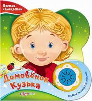 """Книга """"Домовенок Кузька"""" (серия """"Цветик-семицветик"""")"""