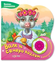 "Книга ""Волк и семеро козлят"" (серия ""Цветик-семицветик"")"
