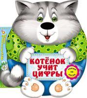 """Книга """"Котенок учит цифры"""" (серия """"Музыкальный носик"""")"""