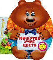 """Книга """"Мишутка учит цв."""" (серия """"Музыкальный носик"""")"""