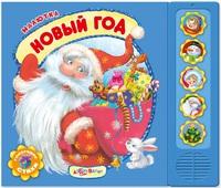 """Книга """"Новый год"""" ( серия """"Малютка"""")"""