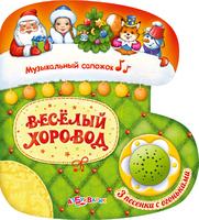 """Книга """"Веселый хоровод"""" (серия """"Музыкальный сапожок"""")"""