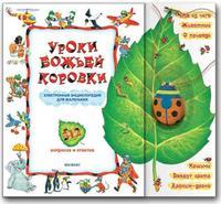 """Книга """"Уроки божьей коровки. 512 вопросов и ответов"""""""