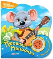 """Книга """"Песенка мышонка"""" (серия """"Цветик-семицветик"""")"""