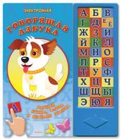 """Книга """"Говорящая азбука"""" (электронная)"""