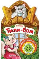 "Книга ""Тили-бом"" (серия ""Потешки"")"