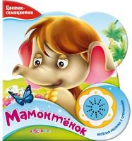 "Книга ""Мамонтенок"" (серия ""Цветик-семицветик"")"