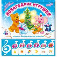 """Книга """"Новогодние игрушки"""" (6 популярных песенок)"""