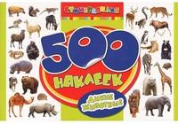 """Книга """"500 наклеек. Дикие животные"""""""