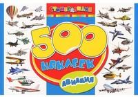 """Книга """"500 наклеек. Авиация"""""""