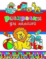 """Книга-раскраска """"Раскраски для малышей"""""""