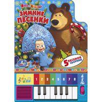 "Книга-пианино ""Маша и медведь. Зимние песенки"" (8 клавиш)"
