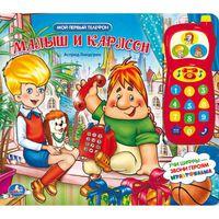 """Дет. Дет. книга """"Малыш и карлсон"""" с музыкальным телефоном"""