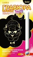 """Набор детский для создания малой гравюры с металлическим эффектом """"Кот-игрун"""" (золото; серия """"Для самых мале"""