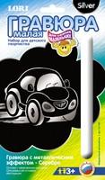 """Набор детский для создания малой гравюры с металлическим эффектом """"Детский игрушечный автомобиль"""" (серебро; серия """"Д"""
