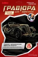 """Набор детский для создания гравюры с металлическим эффектом для мальчиков  """"Ретро-автомобиль Ferrari"""" (золот"""