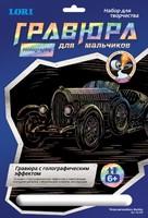 """Набор детский для создания малой гравюры  с голографическим эффектом для мальчиков """"Ретро-автомобиль Bentley"""