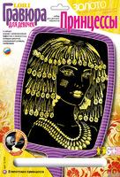"""Набор детский для создания  гравюры для девочек с металлическим эффектом  """"Египетская принцесса"""" (золото; се"""