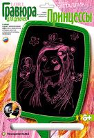 """Набор детский для создания  гравюры для девочек с металлическим эффектом """"Принцесса полей"""" (розовый метал."""