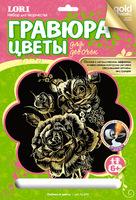 """Набор детский для создания  гравюры для девочек с металлическим эффектом """"Любимые цветы"""" (золото; серия """"Цве"""