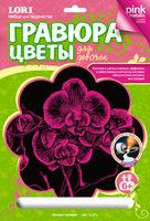 """Набор детский для создания  гравюры для девочек с металлическим эффектом """"Нежная орхидея"""" (розовый метал.;"""