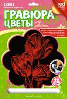 """Набор детский для создания  гравюры для девочек с металлическим эффектом """"Тюльпаны"""" (красный метал.; серия"""