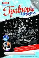 """Набор детский для изготовления гравюры с металлическим эффектом """"Веселье в новогоднюю ночь"""" (серебро; серия"""