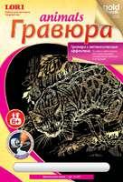 """Набор детский для изготовления гравюры с металлическим эффектом """"Бенгальская кошка"""" (золото; серия """"Animals"""""""