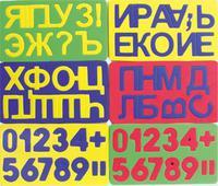 Магнитная азбука -  буквы и цифры