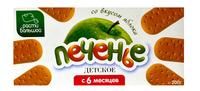 Детское печенье яблоко  200 гр.р.