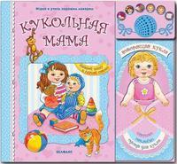 """Книга Книга со звуковым  модулем """"Кукольная мама"""""""