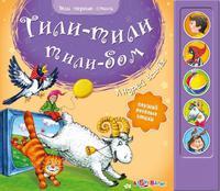 Книга Мои первые стихи ТилиТилиТилиБом