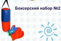 Детский боксерский набор №2