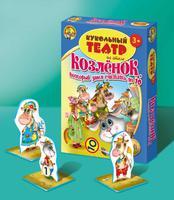 Детский кукольный театр на столе Козленок который умел считать до 10