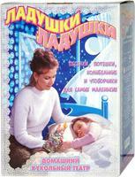 """Детский кукольный театр """"Ладушки-ладушки"""" (8 персонажей)"""