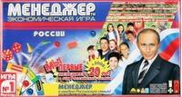 """Дет. экономическая игра """"Менеджер России"""""""