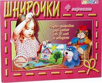 Дет. шнуровка - 4