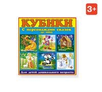 """Кубики Детские """"Сказки"""" № 5"""
